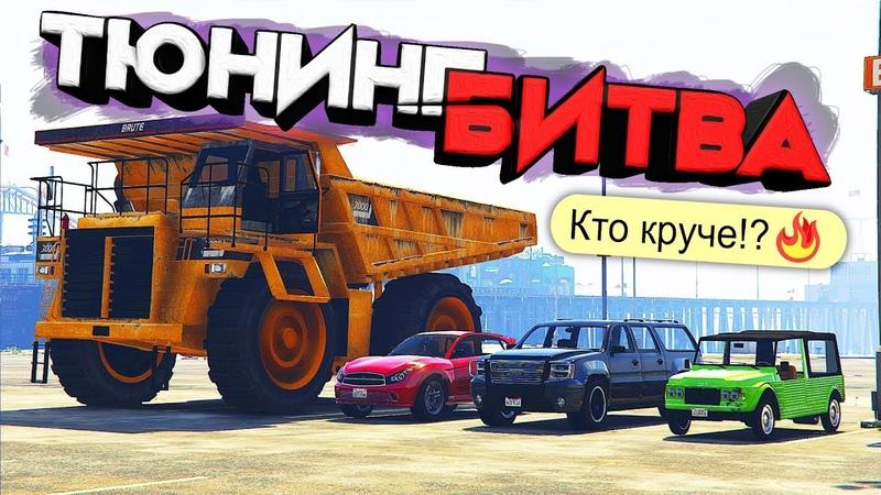 ТЮНИНГ БИТВА: GTA 5 ONLINE - ОФФРОУД БИТВА ВНЕДОРОЖНИКОВ