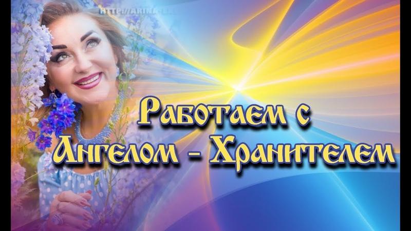 Работа с ангелом - хранителем / Арина Ласка аринапомоги