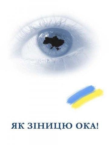 Бережи Україну, як зіницю ока