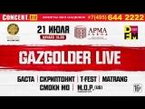 Gazgolder Live 2018 - 21 Июля, Завод Арма