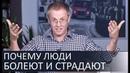Ответ всем атеистам Почему люди болеют и страдают Александр Шевченко