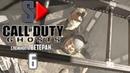 Call of Duty Ghosts (сложность Ветеран) - 6 Легенды живут вечно