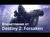 Destiny 2: Forsaken. Всё, что нужно знать о дополнении