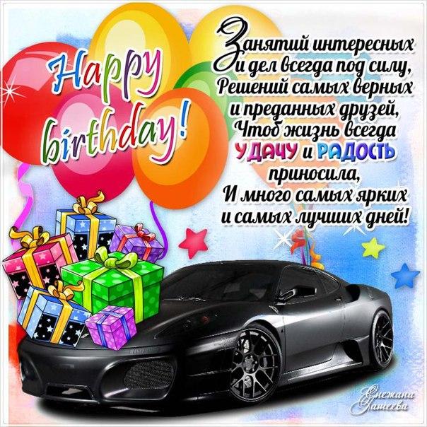 Поздравления с днем рождения мужчине родственнику
