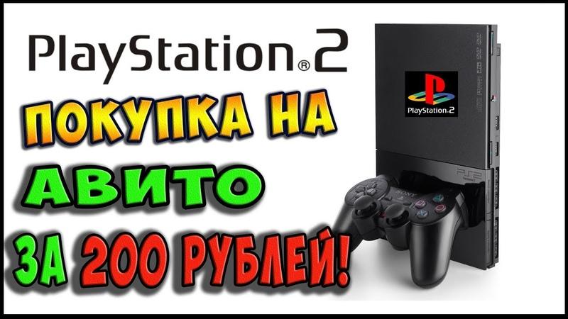 ✅Покупка PS2 прошитая на Avito за 200 рублей! Не читает диски - исправляем ))