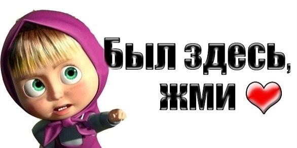 маша на аву: