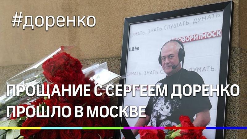Две жены Доренко встретились на похоронах