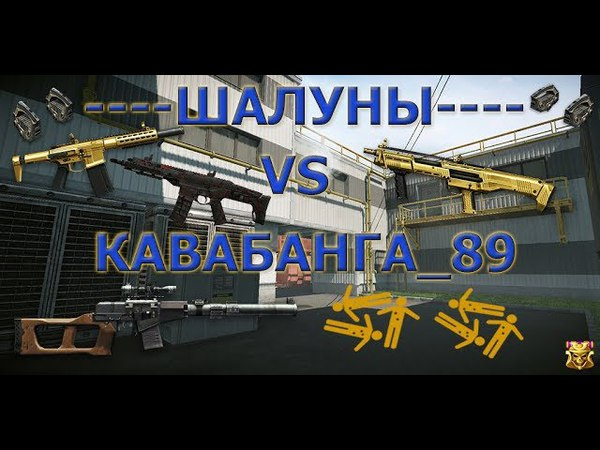 Warface. Рейтинговый матч. Клан -ШАЛУНЫ- VS клана КАВАБАНГА_89