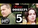 Жена офицера HD 5 серия из 8 драма мелодрама сериал