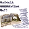 Научная библиотека ВоГУ