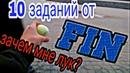 10 Заданий от FiN sk8 часть 1