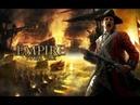 Empire Total War Великая Франция Серия 1