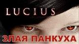 Lucius ЗЛАЯ ПАНКУХА