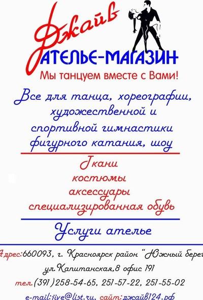 Ателье Магазин