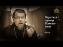 Лекция священника Константина Корепанова о Страстной седмице Часть 6