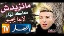 Chikh Mamidou 2018 Labgha Yjibou Nahar Video HD الشيخ ماميدو يغني عن قناة النهار مع كلمات الأغنية