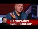 К нам едет ревизор Украину посетит спецпредставитель США Вечер с Владимиром Соловьевым