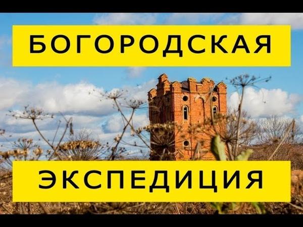 Богородская экспедиция