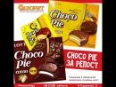 Розыгрыш Choco Pie