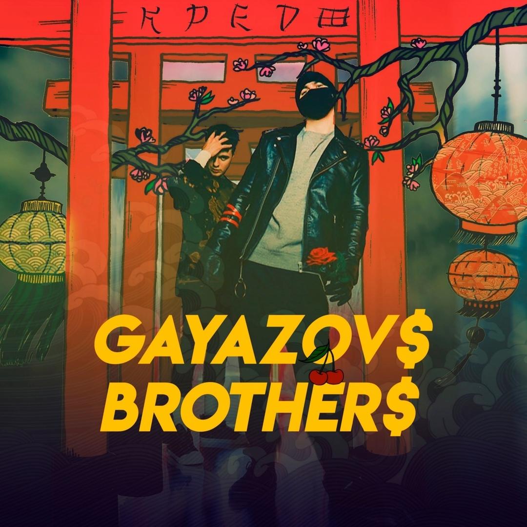 GAYAZOV BROTHER выпустили де
