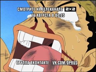 One Piece - 115 (превью) смотрите на телеканале 2х2 15 августа в 07:25