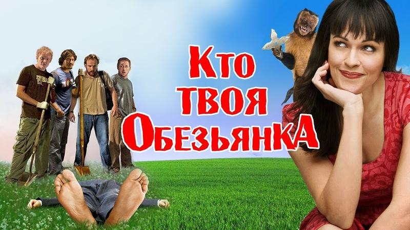 Кто твоя обезьянка? HD (2007) / Whos Your Monkey HD (комедия)