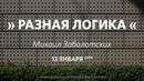 Разная логика Михаил Заболотских 13 января 2019 Церковь Слово жизни Северодвинск