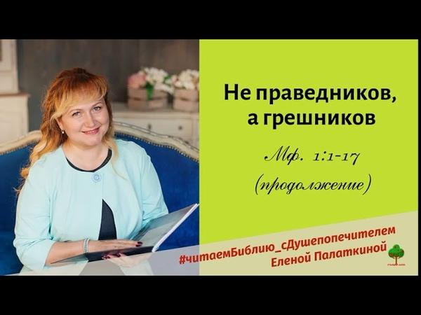 НЕ ПРАВЕДНИКОВ, А ГРЕШНИКОВ (Мат. 1,1-17 (продолжение))