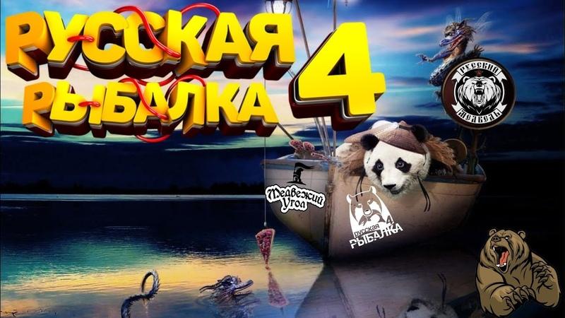Творческий поиск в Русской Рыбалки 4 РР4