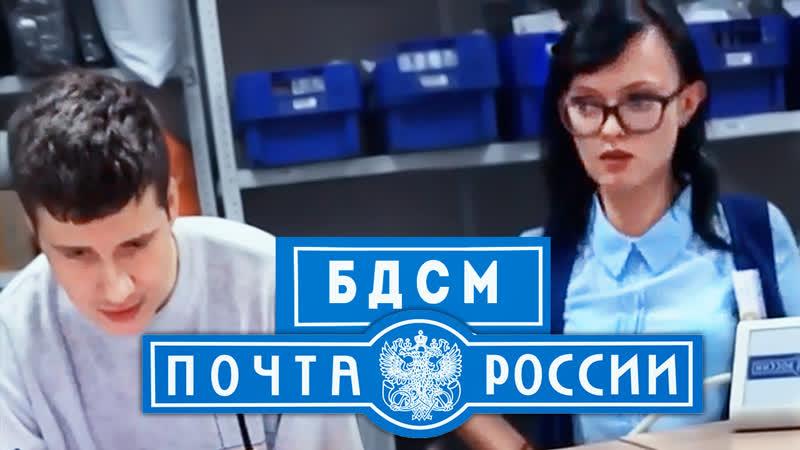 Госпожа и Стажер на Почте России | БДСМ: Нижний и Верхняя
