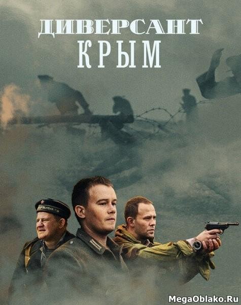 Диверсант (3 сезон: 1-4 серии из 4) Крым / 2020 / РУ / HDTVRip / SATRip + HDTV (720p) + (1080i)