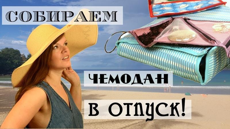 Органайзеры для путешествий своими руками / Походная аптечка / Лайфхаки для путешественников