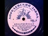 Конармейский марш (1937) - Даниил Демьянов.avi
