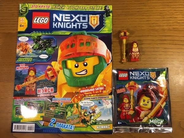 Обзор нового журнала Lego Nexo Knights 9 за 2018 год Минифигурка Мэйси и Громовой Булавы