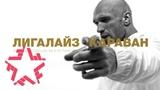 Лигалайз Лигалайз - КАРАВАН (feat. Андрей Grizz-Lee, Ika &amp Art Force Crew)