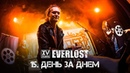 Everlost XV Years Live in Moscow 15 День За Днем