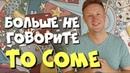 Много русских совершают эту английскую ошибку! To Come