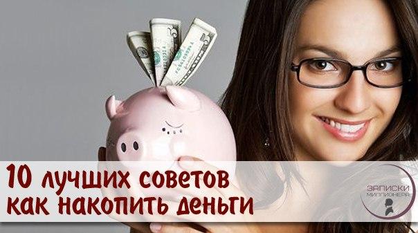 Можно Советы экстрасенсов как накопить деньги на квартмру тут Олвин