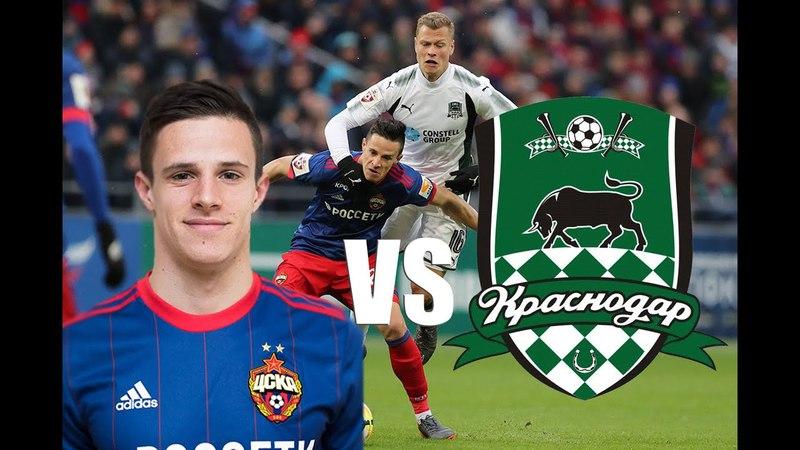 Кристиян Бистрович Против КраснодараKristijan Bistrovic vs Krasnodar