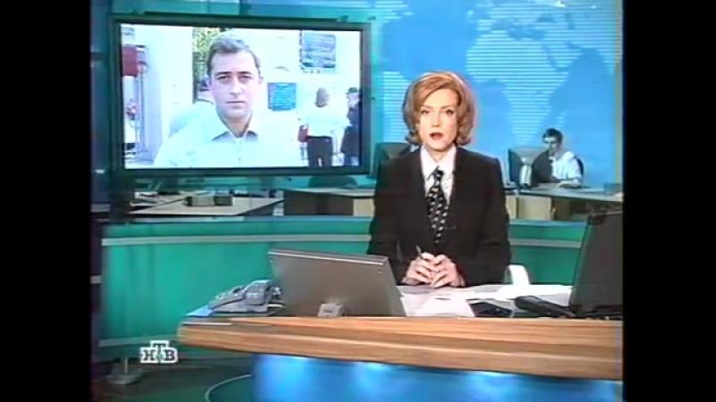 Репортажи из новостей НТВ РТР Теракт в Тушино 5 июля 2003
