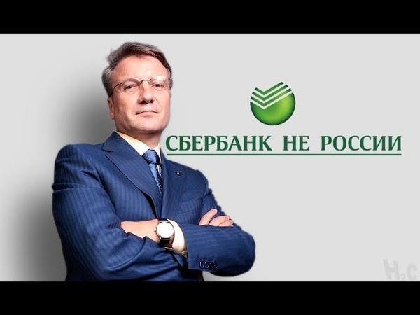КОМУ ПРИНАДЛЕЖИТ СБЕРБАНК РОССИИ