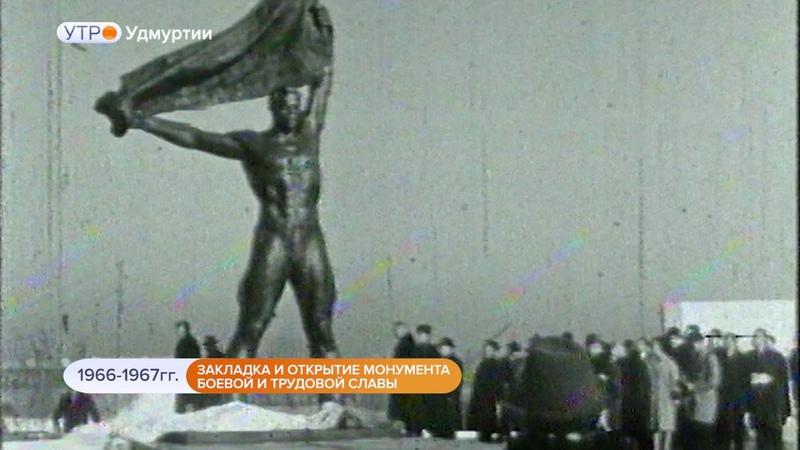 1966 1967 годы Закладка и открытие Монумента боевой и трудовой славы