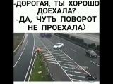 Дорогая, ты хорошо доехала Да, чуть поворот не проехала)))