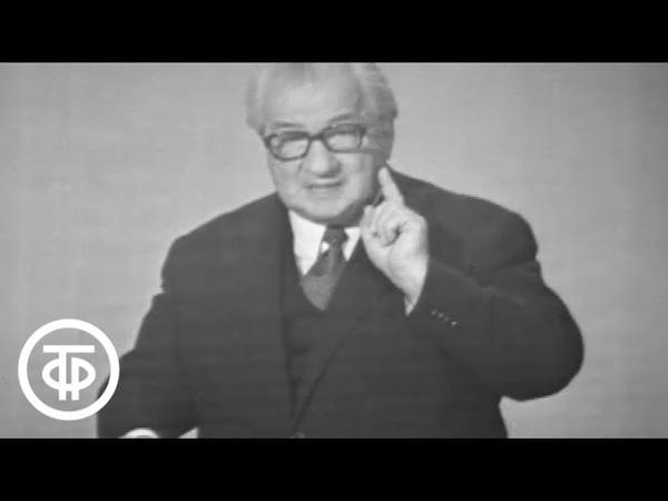 Лермонтов. Песня про купца Калашникова. Рассказывает Ираклий Андроников (1972)