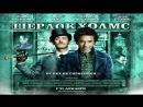 Шерлок Холмс 2009 HD