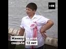 Цыганская свадьба 👰 жениху 12 лет невесте 15 видео с отрывками