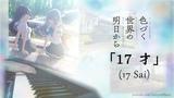 Irozuku Sekai no Ashita kara - 17 Sai - Piano