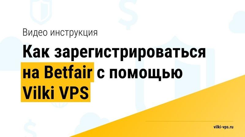 Как зарегистрироваться на Betfair c помощью Vilki VPS