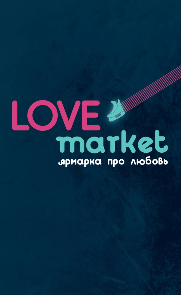 Афиша Владивосток LOVE MARKET. ЯРМАРКА ПРО ЛЮБОВЬ.