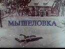 ХОРОШИЙ СОВЕТСКИЙ ДЕТЕКТИВ, МЫШЕЛОВКА, ФИЛЬМЫ ОНЛАЙН СССР